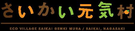 さいかい元気村|長崎県西海市のキャンプ場・農業&自然体験フィールド
